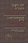 eBook Luah Hashannah 5778