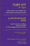 eBook Luah Hashanah 5775