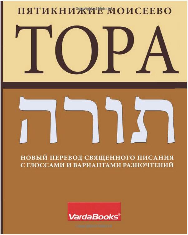 eBook Тора (Torah: the New Russian Translation)