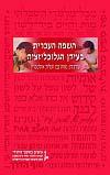 """eBook עיונים בחינוך היהודי כרך י""""ב: השפה העברית בעידן הגלובליזציה"""