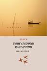 מחשבות רגועות משפת האגם