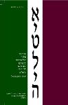 איטליה כרך יח: כתב-עת לחקר תולדותיהם, תרבותם וספרותם של יהודי איטליה