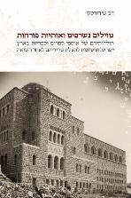 גווילים נשרפים ואותיות פורחות: תולדותיהם של אוספי ספרים וספריות בארץ ישראל וניסיונות להצלת שרידיהם באירופה לאחר השואה