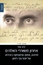 אחרון משוררי האלהים:מיתוס, אתוס ומיסטיקה ביצירתו של יוסף צבי רימון