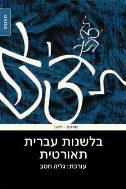 בלשנות עברית תיאורטית