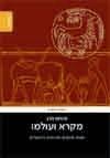 מקרא ועולמו: מבחר מחקרים ספרותיים והסטוריים