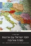 יחסי ישראל עם ארצות מזרח אירופה מעת ניתוקם בשנת 1967 עד חידושם בשנים 1991-1989