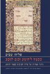 ממשה ליהושע ומנס לטבע: ניתוח ספרותי של פרקי הכיבוש