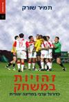 זהויות במשחק: כדורגל ערבי במדינה יהודית