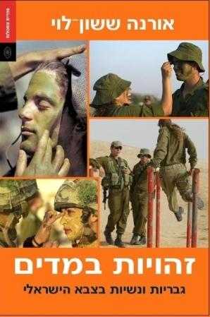זהויות במדים: גבריות ונשיות בצבא הישראלי