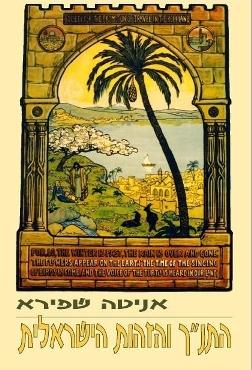 התנ ך והזהות הישראלית
