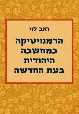 הרמנויטיקה במחשבה היהודית החדשה