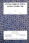 המזרח החדש מ ה: זרמים בהיסטוריוגרפיה של המזרח התיכון