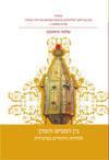 בין הפטיש והסדן: היהודים בסיציליה