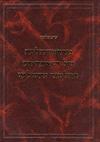 מדרשי-הלכה של האמוראים בתלמוד ירושלמי