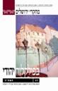 מחקרי ירושלים בפולקלור יהודי כג