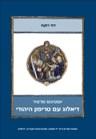 דיאלוג עם טריפון היהודי