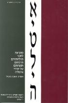 איטליה כרך יז: כתב-עת לחקר תולדותיהם, תרבותם וספרותם של יהודי איטליה