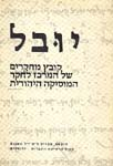 Yuval: Studies of the Jewish Music Center Volume I