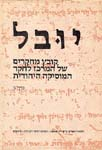 Yuval: Studies of the Jewish Music Center Volume II