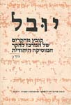 Yuval: Studies of the Jewish Music Center Volume III