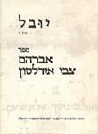 Yuval: Studies of the Jewish Music Center Volume V
