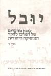 Yuval: Studies of the Jewish Music Center Volume IV