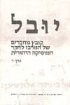 Yuval: Studies of the Jewish Music Center Volume IV