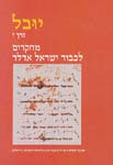 Yuval: Studies of the Jewish Music Research Center Volume VII