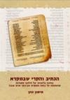 הכתיב והקרי שבמקרא: בחינה בלשנית של חילופי מסורות מושתתת על נוסח המקרא שב'כתר ארם צובה'