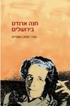 חנה ארנדט בירושלים