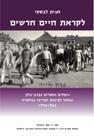 לקראת חיים חדשים: ניצולים ועקורים בברגן-בלזן ובאזור הכיבוש הבריטי בגרמניה, 1950-1945