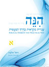HINNEH הנה Biblical Hebrew the Practical Way (in 3 volumes)
