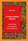 גנוסיס מודרני וציונות: משבר התרבות, פילוסופית החיים והגות לאומית יהודית