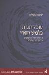 "eBook Rationalism in Hasidic Attire: Habad`s Harmonistic Approach to Maimonides  שכלתנות בלבוש חסידי דמותו של הרמב""ם בחסידות חב""ד"