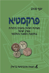 Prakmatia - The Marketing System in the Jewish Community in Palestine during the Mishna and Talmud Era פרקמטיא