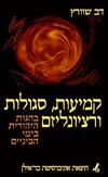 eBook Amulets Properties and Rationalism in Medieval Jewish Thought  קמיעות, סגולות ושכלתנות בהגות היהודית בימי הביניים