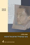 eBook Baruch Kurzweil as a Commentator on Culture   ברוך קורצווייל כפרשן של ת
