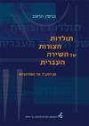 eBook The History of Hebrew Versificationתולדות הצורות של השירה העבר