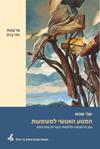 eBook The Human Voyage to Meaning  המסע האנושי למשמעות