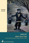eBook In All Your Ways Know Him: The Concept of God and avodah begashmiyut in the Early Stages of Hasidism בכל דרכיך דעהו