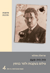 eBook Once Upon A Time היה היה פעם