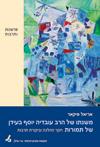eBook The Philosophy of Rabbi Ovadya Yosef  משנתו של הרב עובדיה יוסף בע