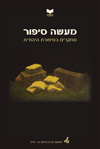 eBook Studies in Jewish Narrative Ma'aseh Sippur 2 מעשה סיפור כרך ב