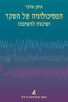eBook The Psychology of Lying and Methods of Lie Detection  הפסיכולוגיה של השקר ושי&#1