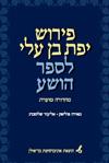 eBook Yefet Ben Eli s Commentary on Hosea      פירוש יפת •ן עלי לספר הושע