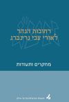 eBook Rechovot Ha-Nahar by Uri Zvi Greenberg רחובות הנהר לאורי צבי גרינברג מחקרים ותעודות