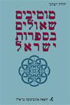 eBook Borrowed Motifs in Hebrew Literature-מוטיבים שאולים בספרות ישראל