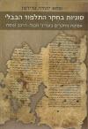 eBook Talmudic Studies